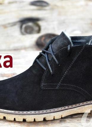 Зимние мужские полуботинки, ботинки замшевые черные классическ...