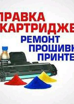 Заправка картриджей,ремонт принтеров,МФУ