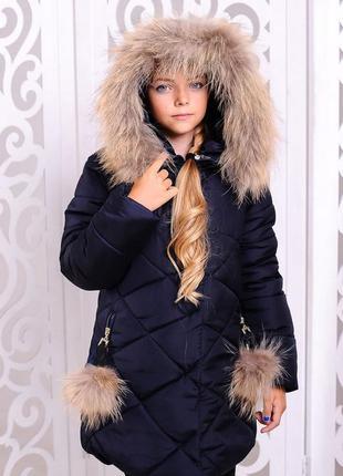Зимняя модная темно-синяя куртка с бубонами на девочку мех на ...
