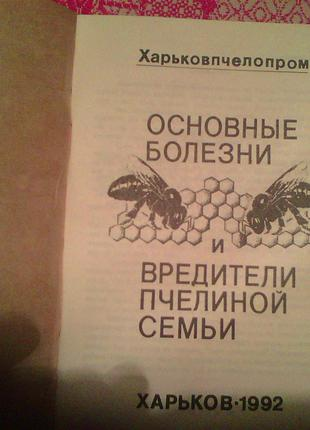 Основные болезни и вредители пчелиной семьи. 1992 года.