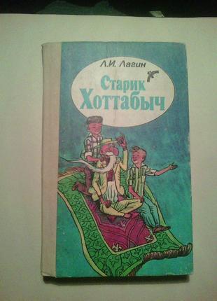 Продам книгу - Старик Хоттабыч. авт. Л.И. Лагин. 1991 года.