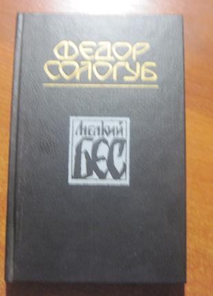 Сологуб Федор. Мелкий бес. Роман. М. Худлит 1988