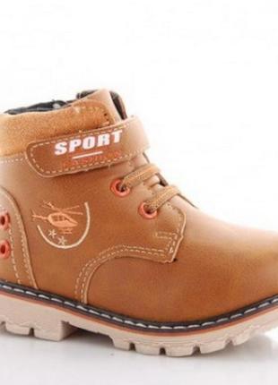 Модные зимние ботинки для мальчика (р. 22-27)