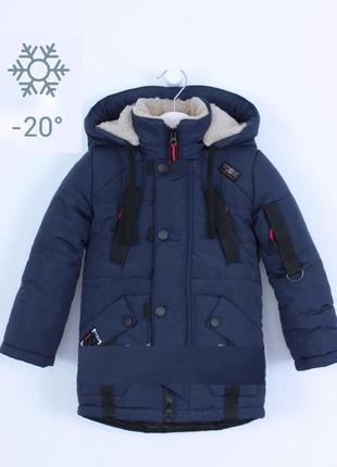 Теплая и качественная зимняя куртка для мальчика