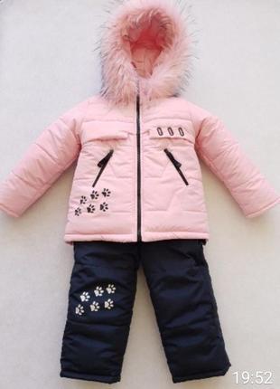 Теплый зимний костюм (курточка и полукомбинезон) для девочки