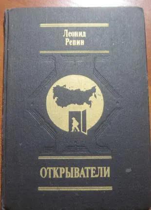 Репин Л. Открыватели: Отечества Российского сыны