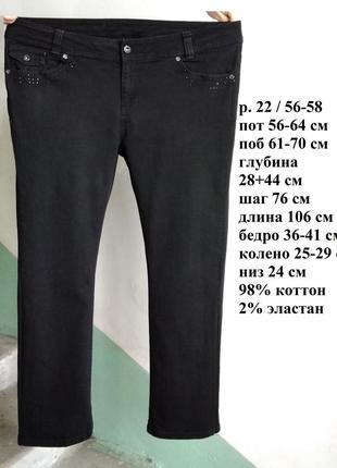 🌹 р 22 / 56-58 джинсы штаны брюки черные прямые стрейчевые бол...