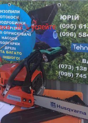 Бензопила Husqvarna 345 Хусварна -30% скидка Словакия купить