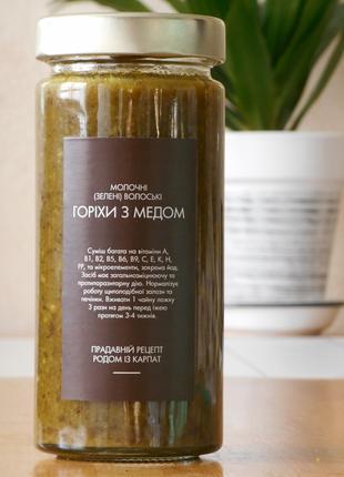 Зеленый грецкий орех настоянный на меду. Витамины наших предков!