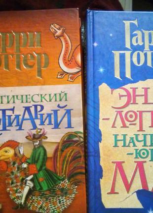Гарри Поттер Бестиарий и Энциклопедия