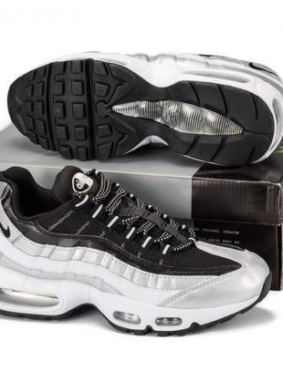 Nike Air Max 95 чорно-білі