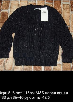новая кофта свитер девочке 5 - 6 лет