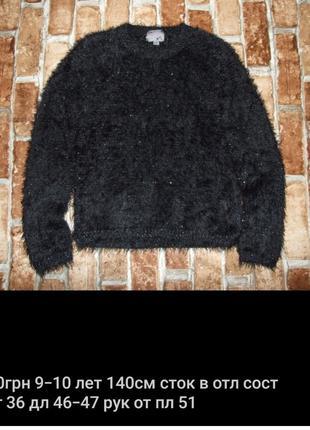 кофта свитер травка девочке 9 - 10 лет