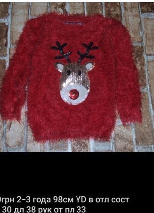 кофта свитер травка нарядный 2 - 3 года девочке