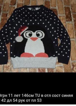 кофта свитер девочке 11 лет нарядный новогодний