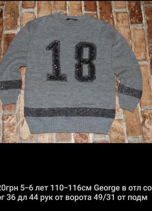 свитер девочке 5 - 6 лет кофта