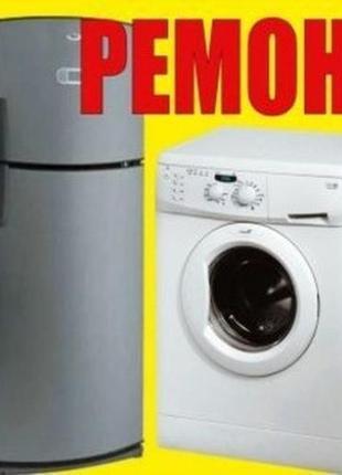Ремонт Холодильника и стиральных, посудомоечных машин