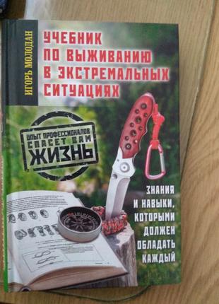 Учебник по выживанию в экстремальных условиях