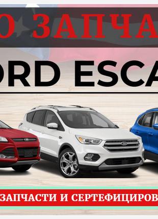 Запчасти на Ford Escape USA 2013-20 Авторазборка и новые запчасти