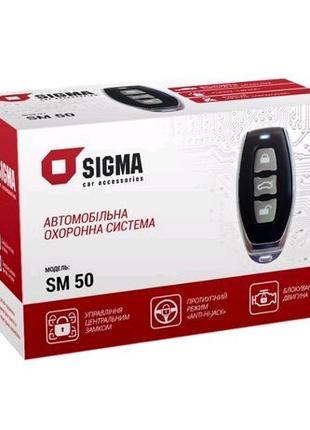 Сигнализация автомобильная Sigma SM-50,автосигнализация