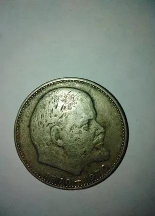 1 рубль СССР 1870-1970 год