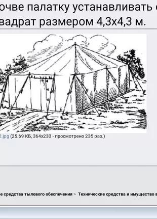 Намет палатка