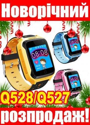 Дитячий смарт годинник Q528/Q527. Новорічний розпродаж зі зниж...