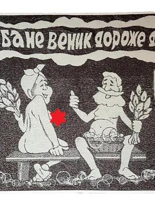 "Полотенце махровое ""банька"""