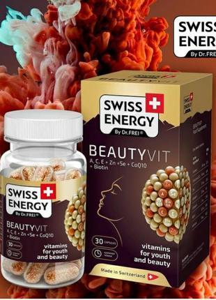 Витамины красоты swiss energy