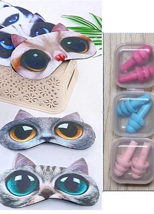 Набор для сна маска на глаза плюс беруши