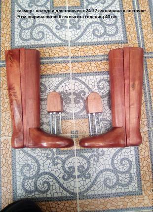 Столяр для изготовления деревянных правил, обувных колодок