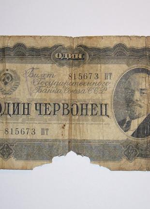 Один червонец 1937 г., серия ПТ