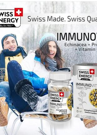 Витамины  для иммунитета swiss energy