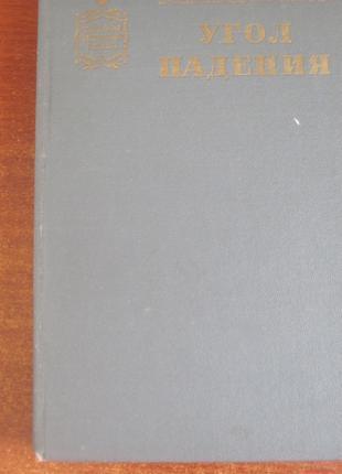 Кочетов В. Угол падения. Серия: Советский военный роман.