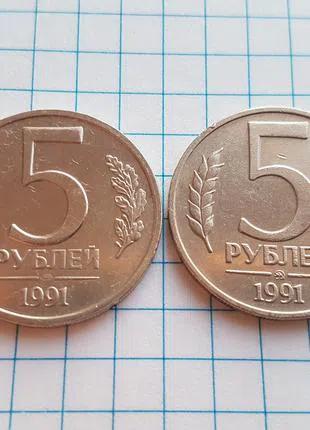 5 рублей 1991г. 2шт, ЛМД и ММД,. 002