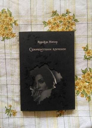 Надежда Мейхер Грановская Сиюминутное влечение подарочное издание