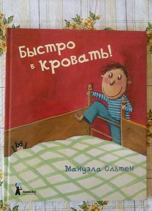 Мануэла Ольтен Быстро в кровать! Компасгид детская книга