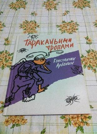Константин Арбенин - Тараканьими тропами Детгиз Сказочный город
