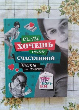Еланская Если хочешь быть счастливой Тесты для девочек анкета ...
