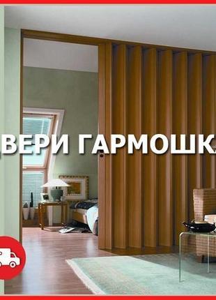 Двери гармошка под любой проем более 20 цветов в Харькове!