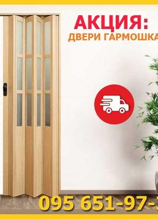 Двери-гармошка цвет светлый дуб, размер 60,70,80,90,100,110. Д...