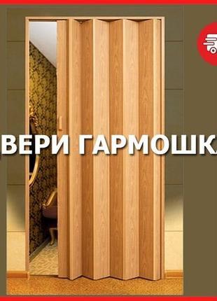 Продажа дверей-гармошка, ширма по всей Украине!