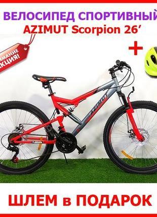 Акция! Спортивный велосипед 26', 18 рама Azimut+подарок
