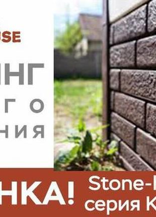 Акция! Цокольный сайдинг Ю-ПЛАСТ Stone-House Кирпич, Камень. Д...