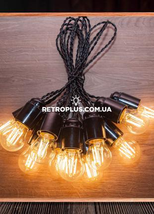 Ретро Гирлянда Эдисона с филаментными лампами по 4Вт - гірлянда