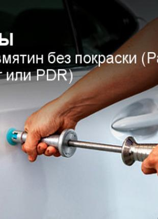 Удаление вмятин без покраски (PDR) / Бронирование фар