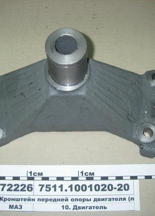 Кронштейн передней опоры двигателя (пр-во ЯМЗ)