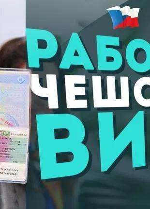 Чешские рабочие визы , сезонные на 90 дней ! 3 недели готовность.
