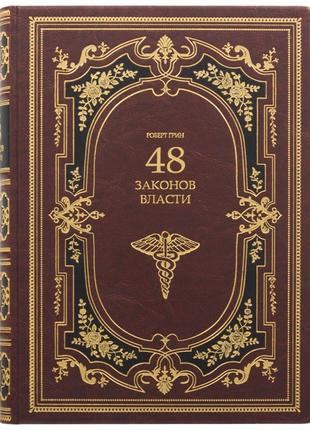 """Подарочная книга """"48 законов власти"""" Роберт Грин BST 510396"""