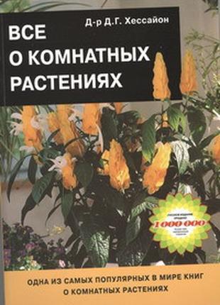 Книга Хессайон все о комнатных растениях